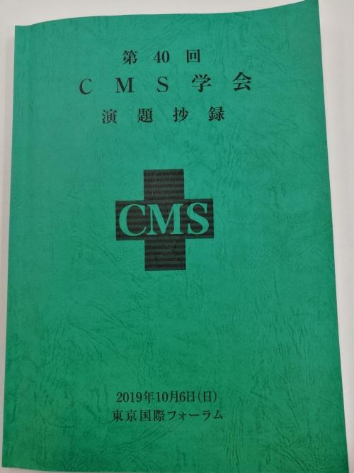 Cms_20191010134301